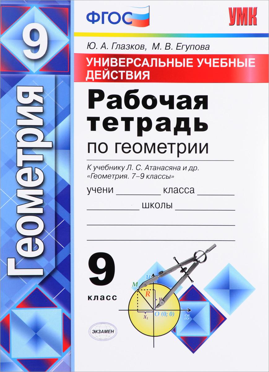 Ю. А. Глазков, М. В. Егупова Геометрия. 9 класс. Рабочая тетрадь. Универсальные учебные действия