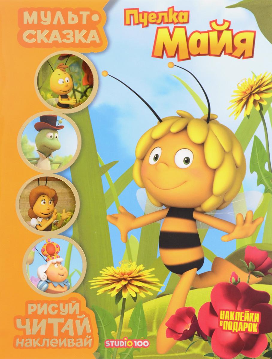 Пчелка Майя. Рисуй, читай, наклеивай