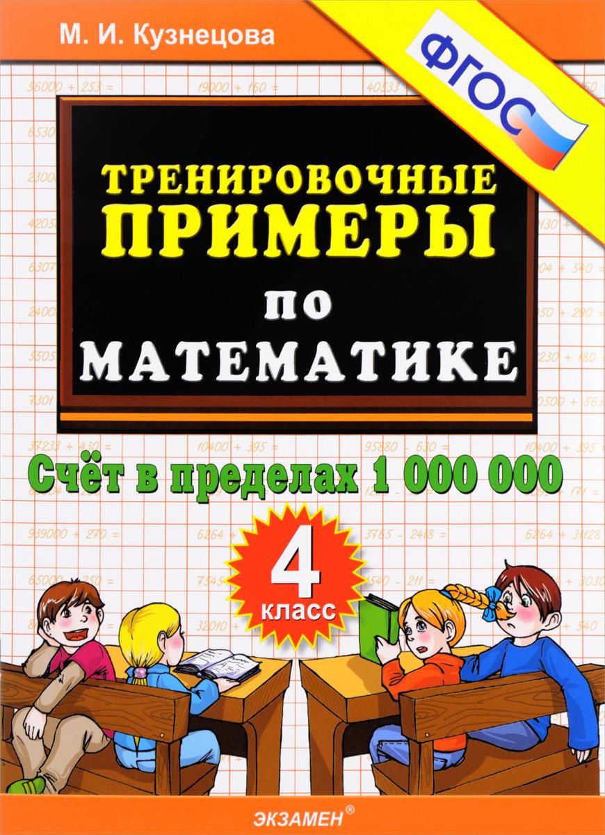 М. И. Кузнецова Математика. 4 класс. Тренировочные примеры. Счет в пределах 1000000