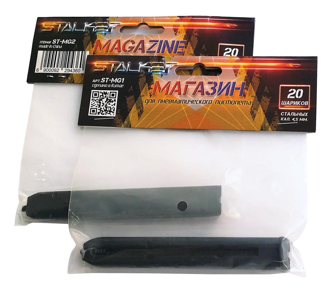 Магазин Stalker, для пневматических пистолетов модели S1911G/T и S84 магазин stalker для пневматических пистолетов модели s92pl и s92me