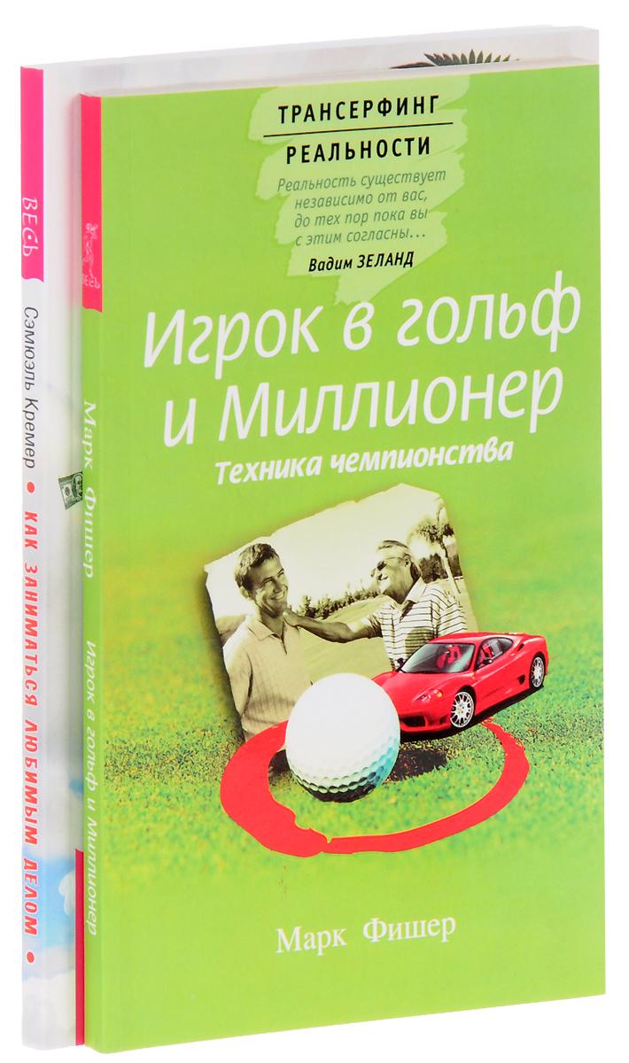 Марк Фишер, Сэмюэль Кремер Игрок в гольф и Миллионер. Как заниматься любимым делом и больше никогда не работать (комплект из 2 книг) константин шереметьев марк фишер интеллектика игрок в гольф и миллионер комплект из 2 книг
