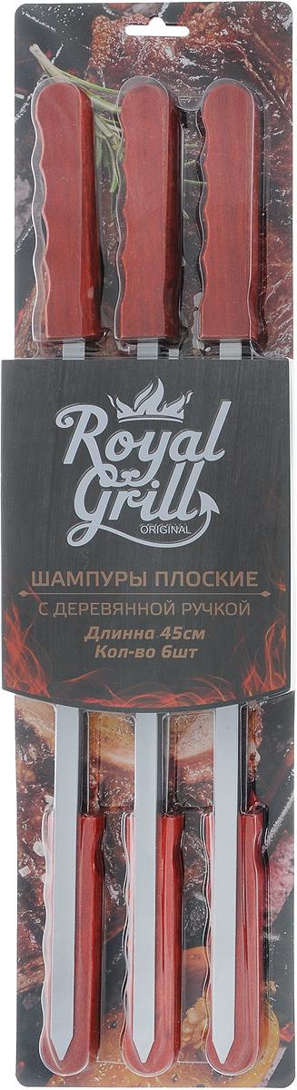 Набор плоских шампуров RoyalGrill, длина 45 см, 6 шт набор угловых шампуров gipfel в чехле длина 45 см 6 шт