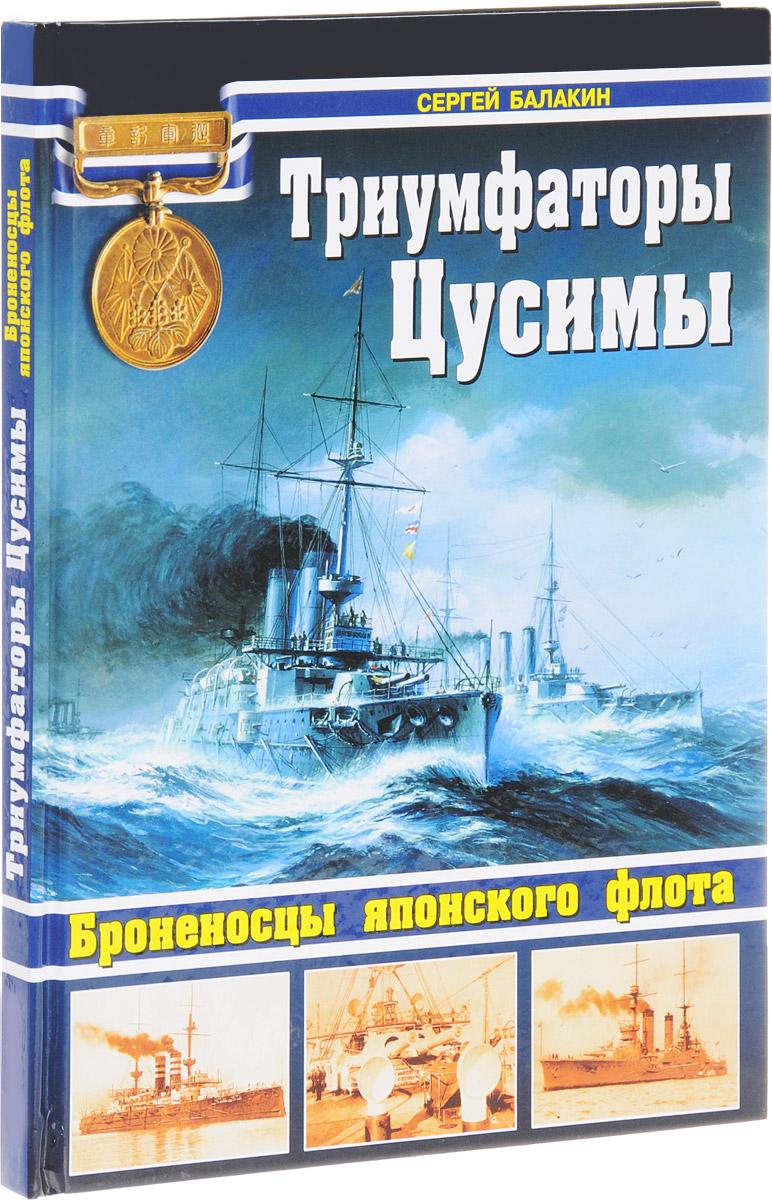 Сергей Балакин Триумфаторы Цусимы. Броненосцы японского флота