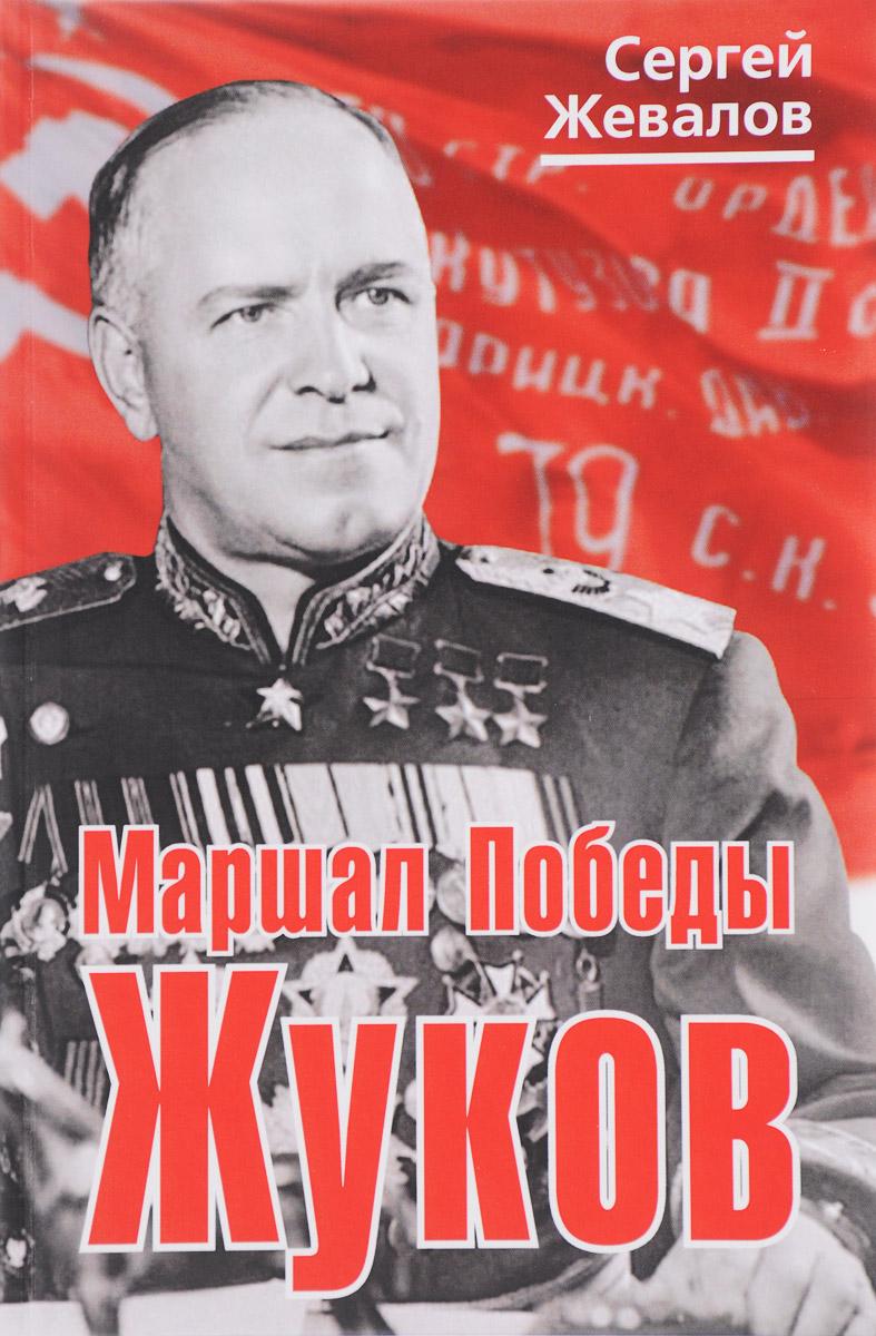 Сергей Жевалов Маршал Победы Жуков