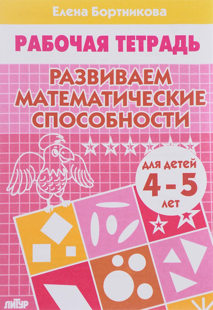 Елена Бортникова Развиваем математические способности. Тетрадь. Для детей 4-5 лет
