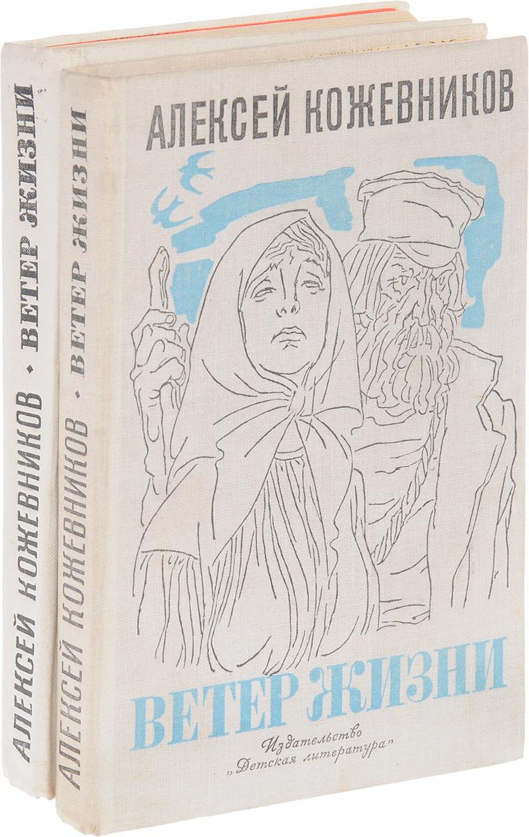 Кожевников А. Ветер жизни (комплект из 2 книг) а с беленькая осторожно ветер из клетки вышел