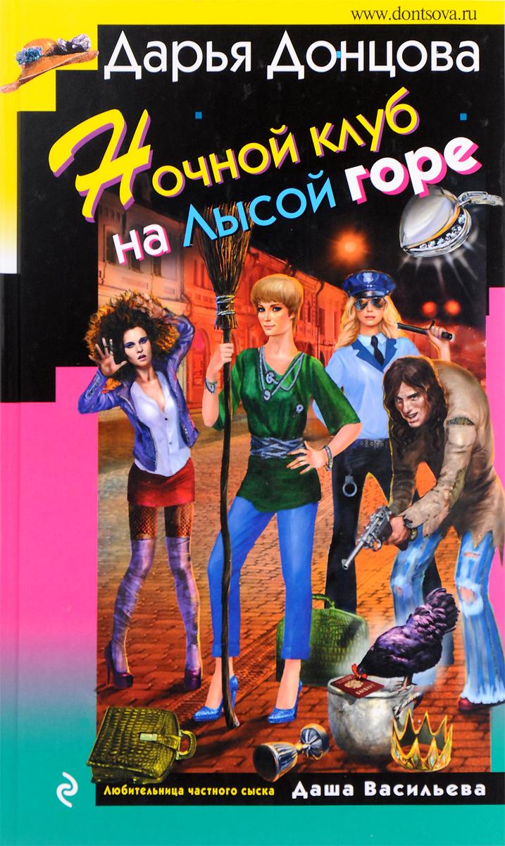 Дарья Донцова Ночной клуб на Лысой горе