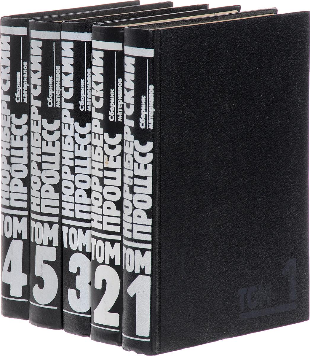 Нюрнбергский процесс. Сборник материалов (комплект из 5 книг)