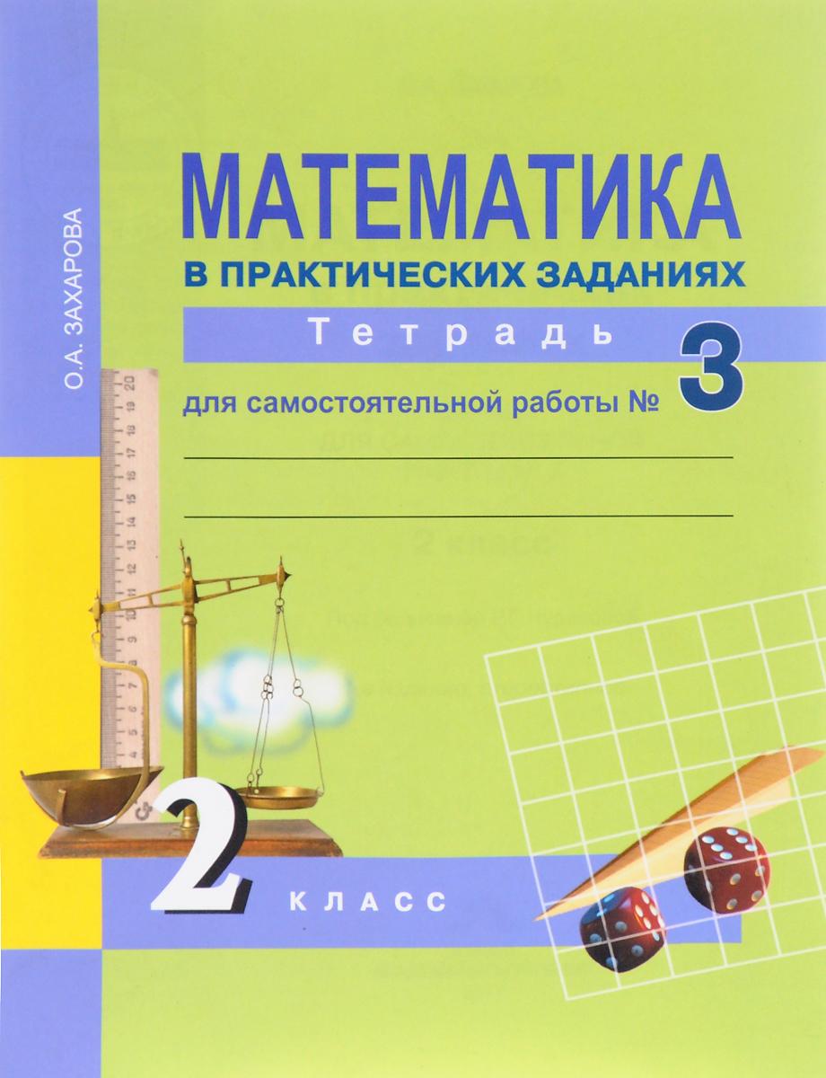 О. А. Захарова Математика в практических заданиях. 2 класс. Тетрадь для самостоятельной работы № 3 захарова о математика в практических заданиях 4 класс тетрадь для самостоятельной работы 3 3 е издание исправленное