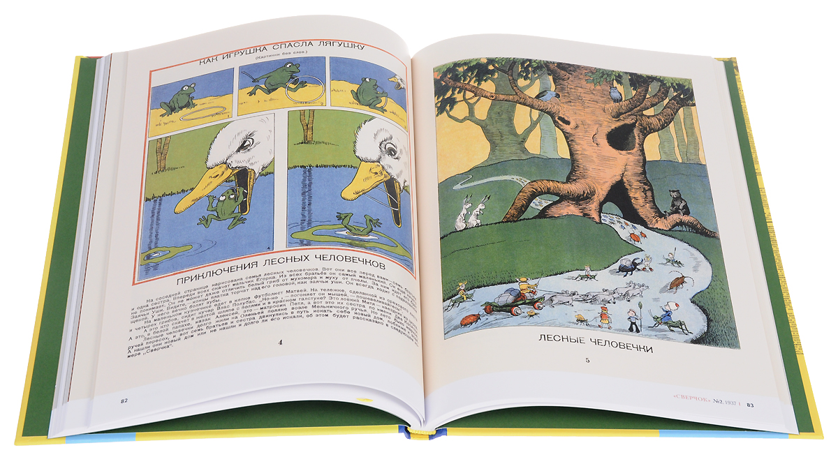 """Архив """"Сверчка"""". Весёлые картинки для маленьких ребят. 1937 0x0"""