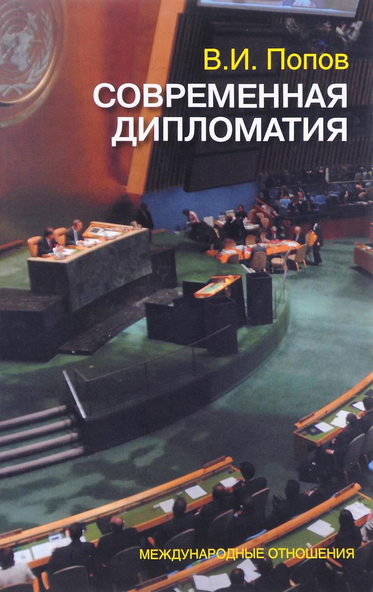 В. И. Попов Современная дипломатия: теория и практика. Дипломатия - наука и искусство