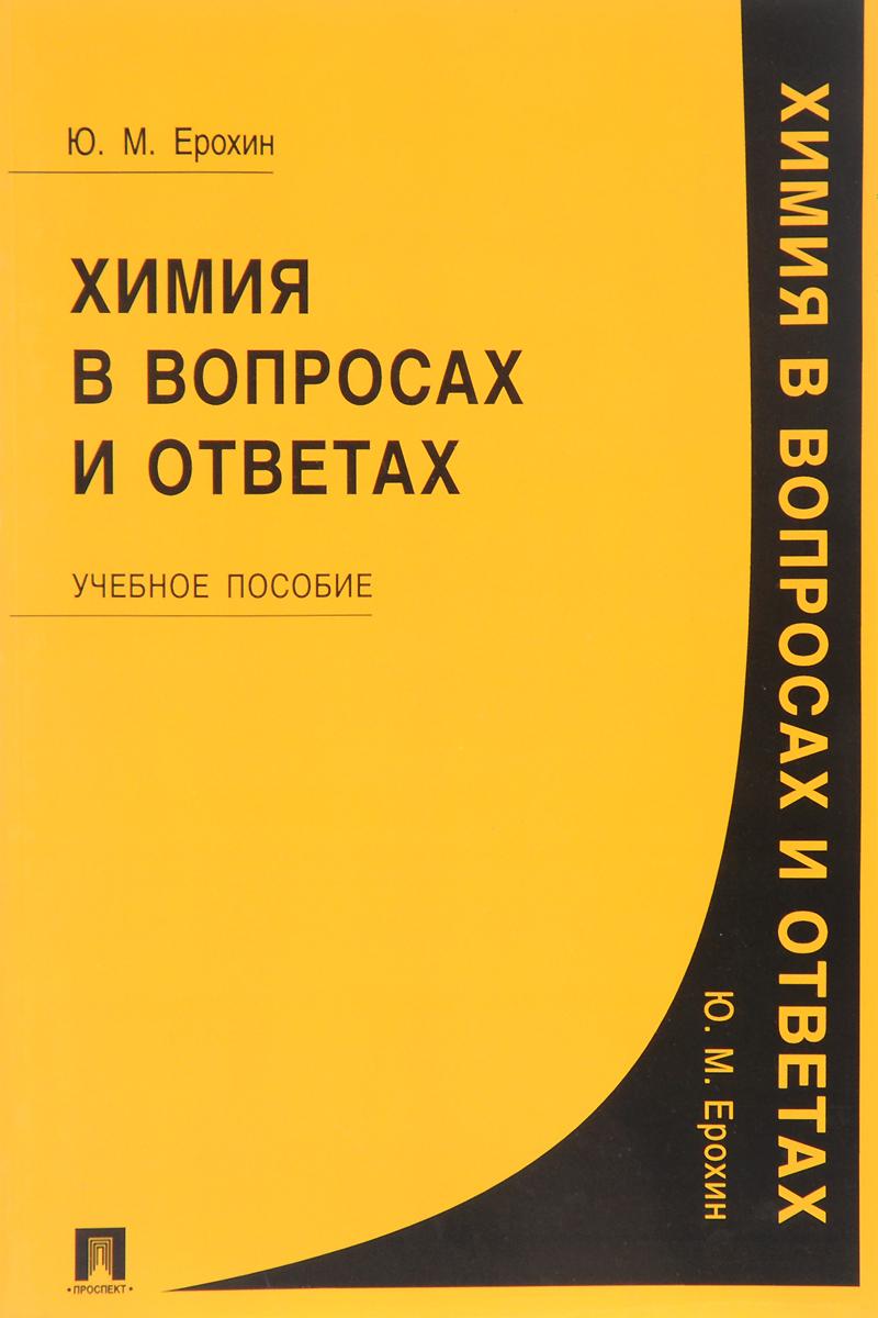 Ю. М. Ерохин Химия в вопросах и ответах. Учебное пособие