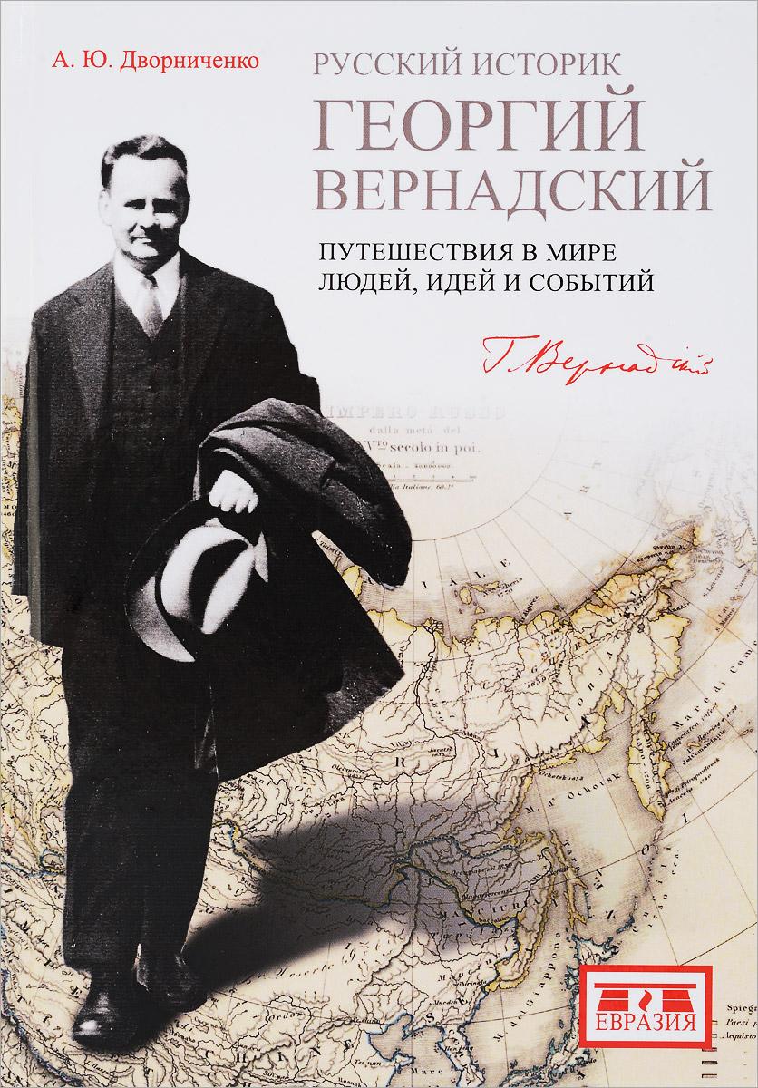 А. Ю. Дворниченко Русский историк Георгий Вернандский. Путешествия в мире людей, идей и событий