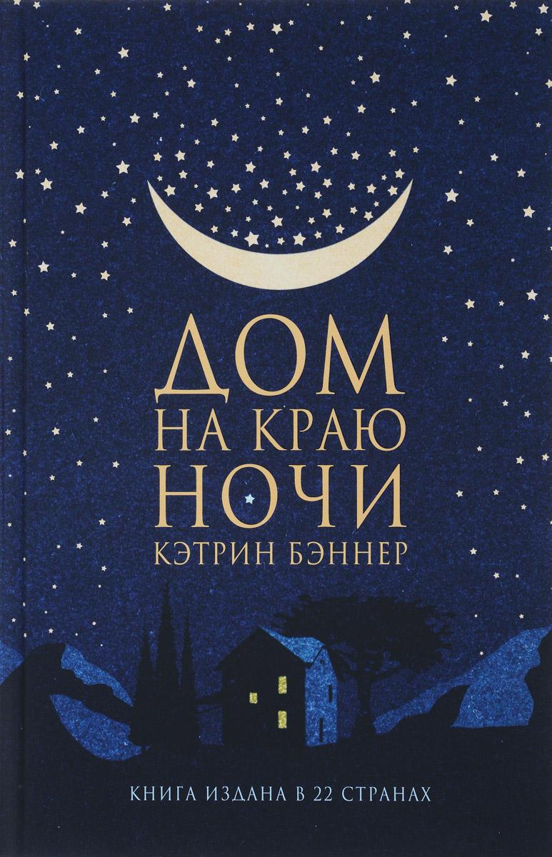 Кэтрин Бэннер Дом на краю ночи