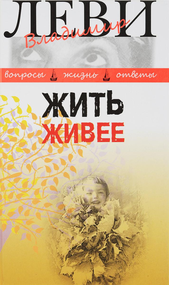 купить Владимир Леви Жить живее. Третья книга вопросов и ответов по цене 437 рублей