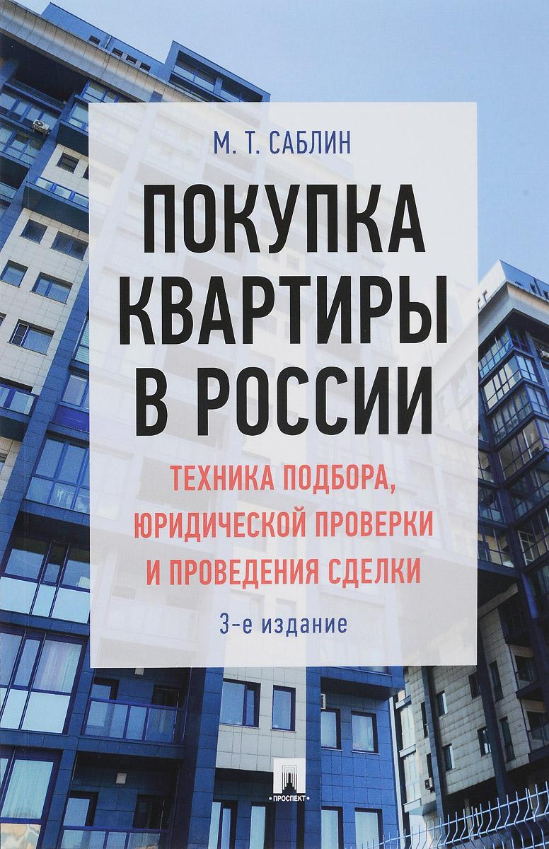 М. Т. Саблин Покупка квартиры в России. Техника подбора, юридической проверки и проведения сделки