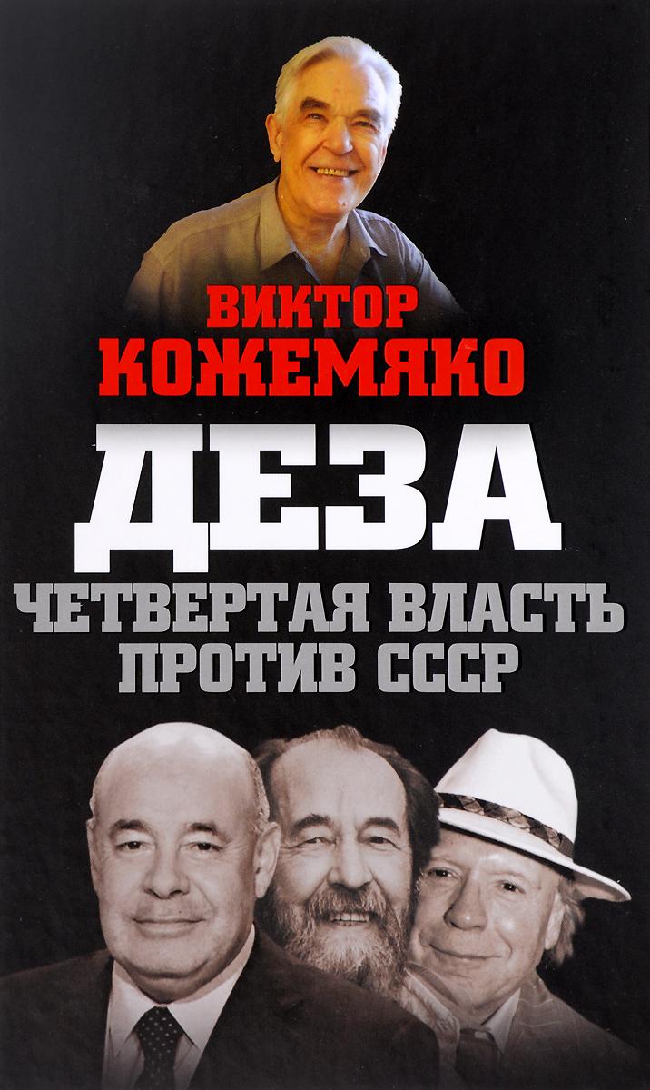 Виктор Кожемяко Деза. Четвертая власть против СССР
