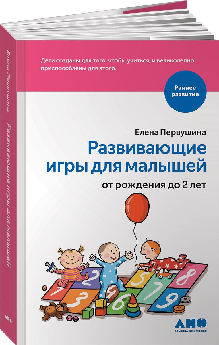 Елена Первушина Развивающие игры для малышей от рождения до 2 лет