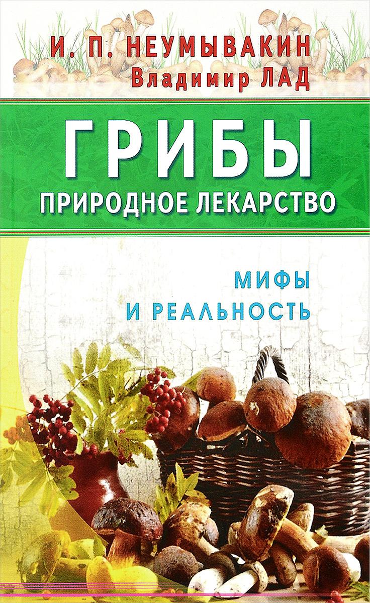 И. П. Неумывакин, Владимир Лад Грибы - природное лекарство
