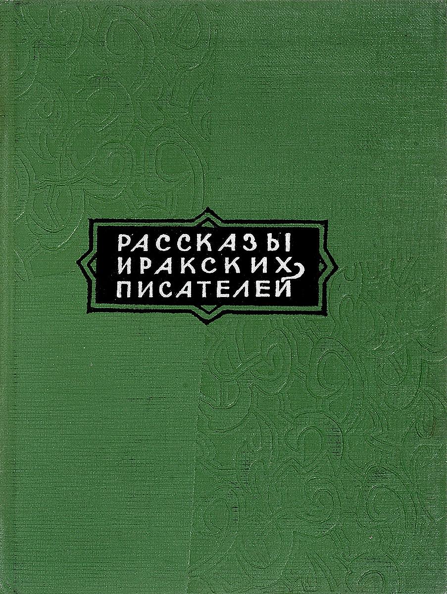 В. Шагаль Рассказы иракских писателей александр ерунов победитель