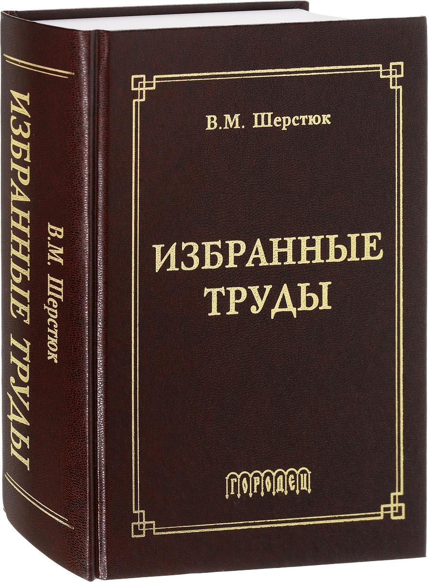 В. М. Шерстюк В. М. Шерстюк. Избранные труды