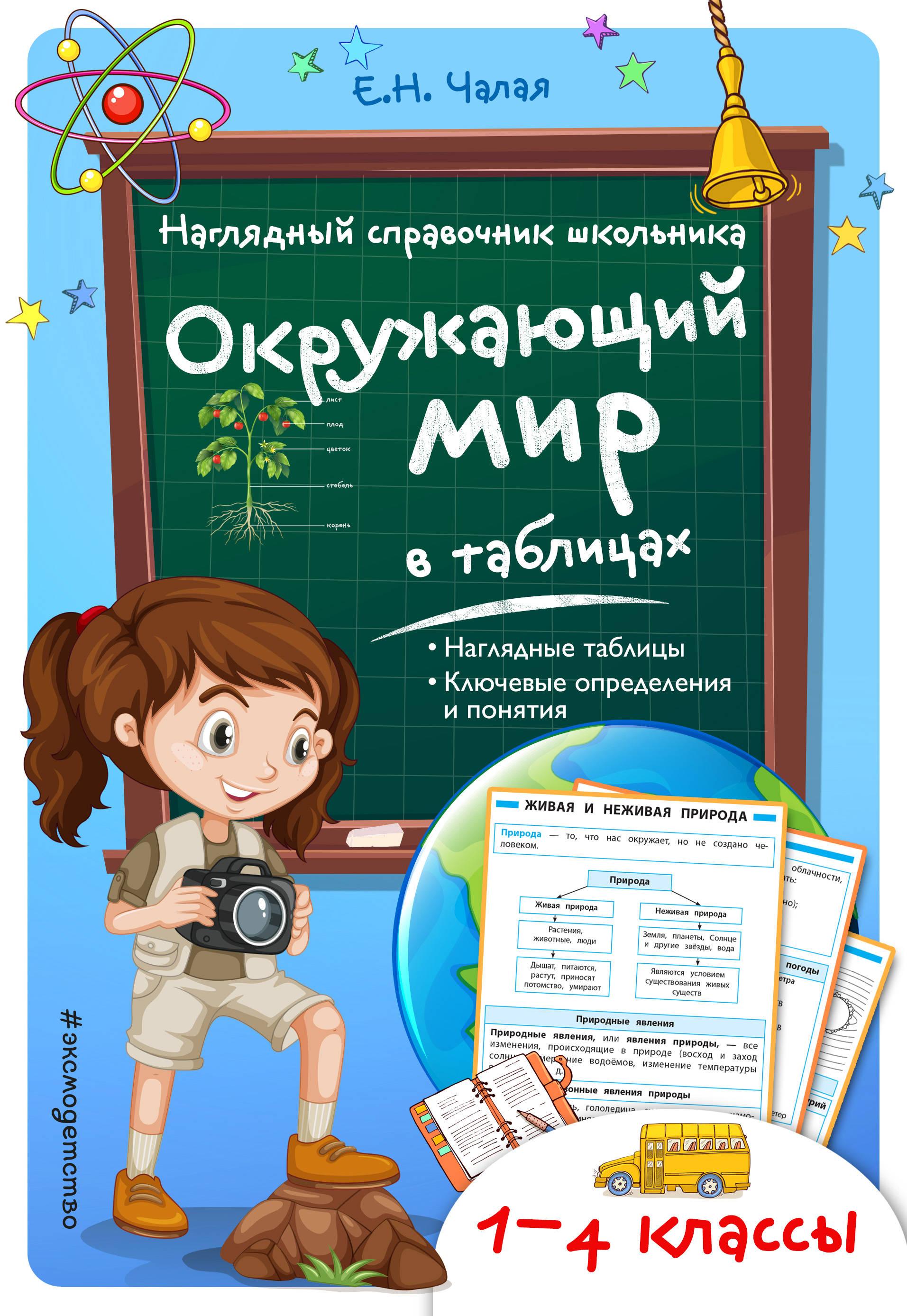 Книга Окружающий мир в таблицах. Е. Н. Чалая