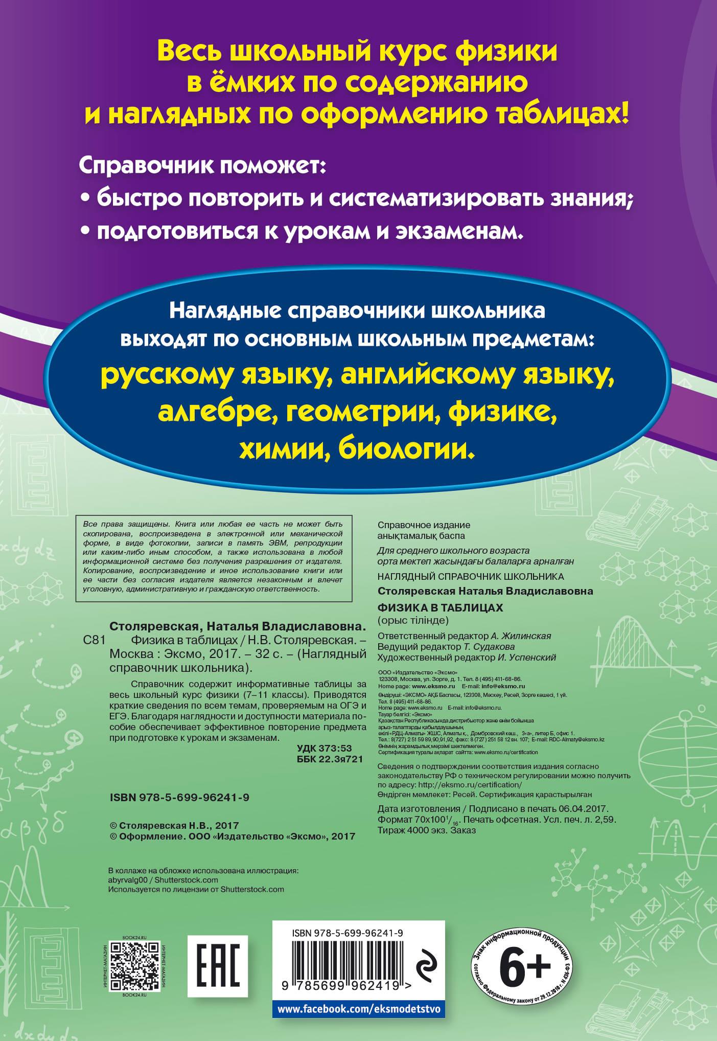 Книга Физика в таблицах. Н. В. Столяревская