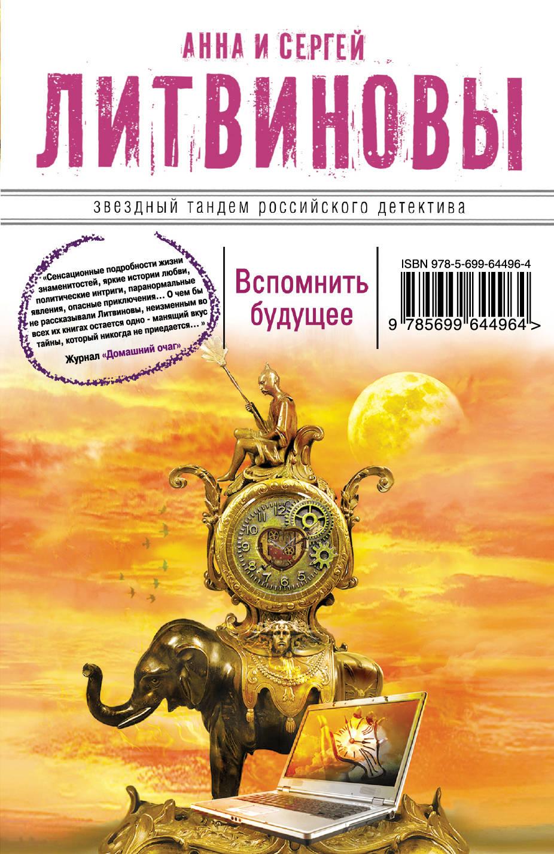 Анна и Сергей Литвиновы Вспомнить будущее