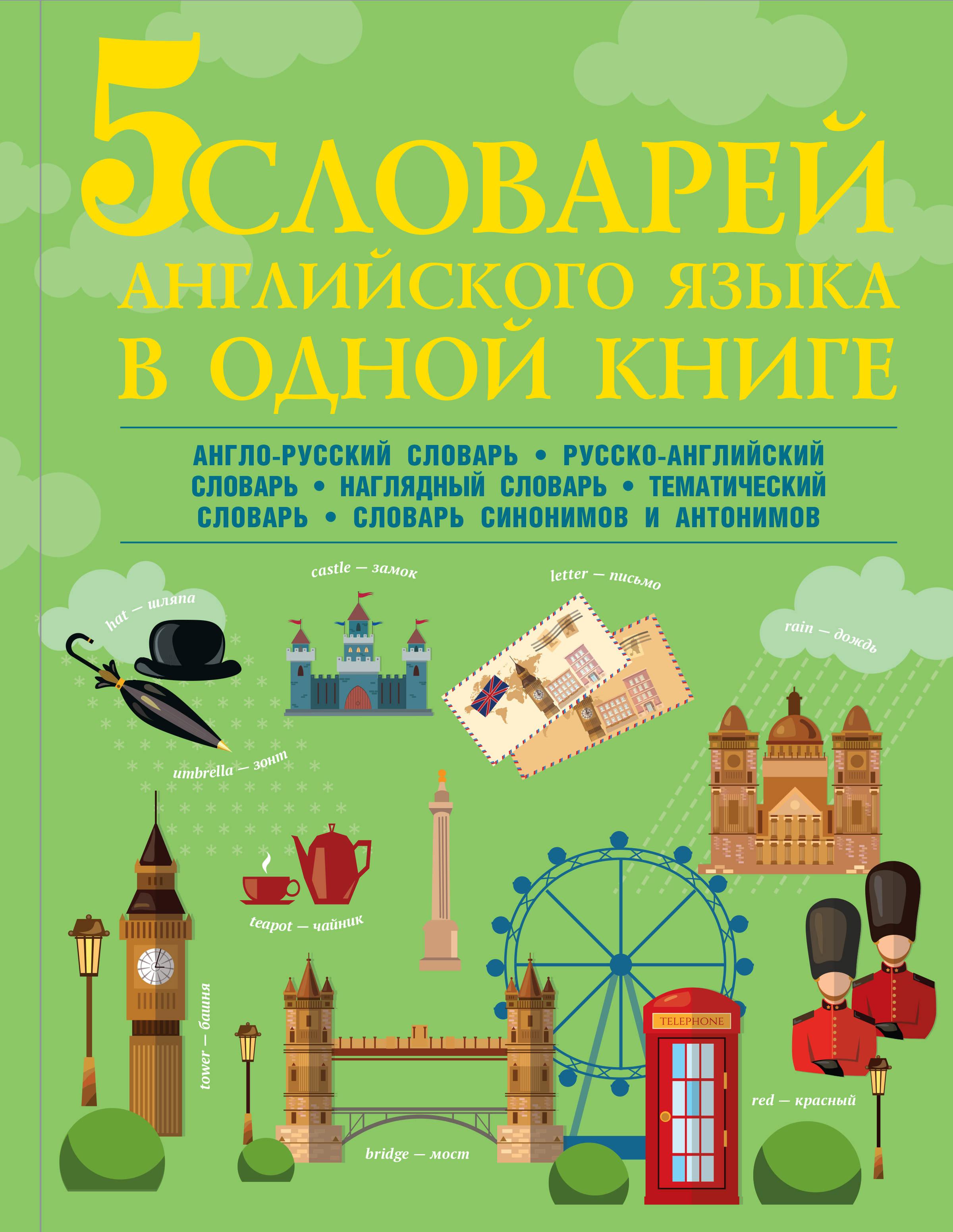5 словарей английского языка в одной книге киссин т с айзенштадт г н беркина м и словарь минимум по английскому языку