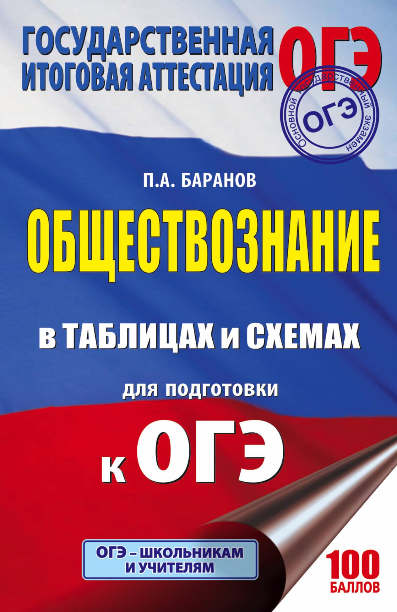 П. А. Баранов ОГЭ. Обществознание в таблицах и схемах для подготовки к ОГЭ. 5-9 классы