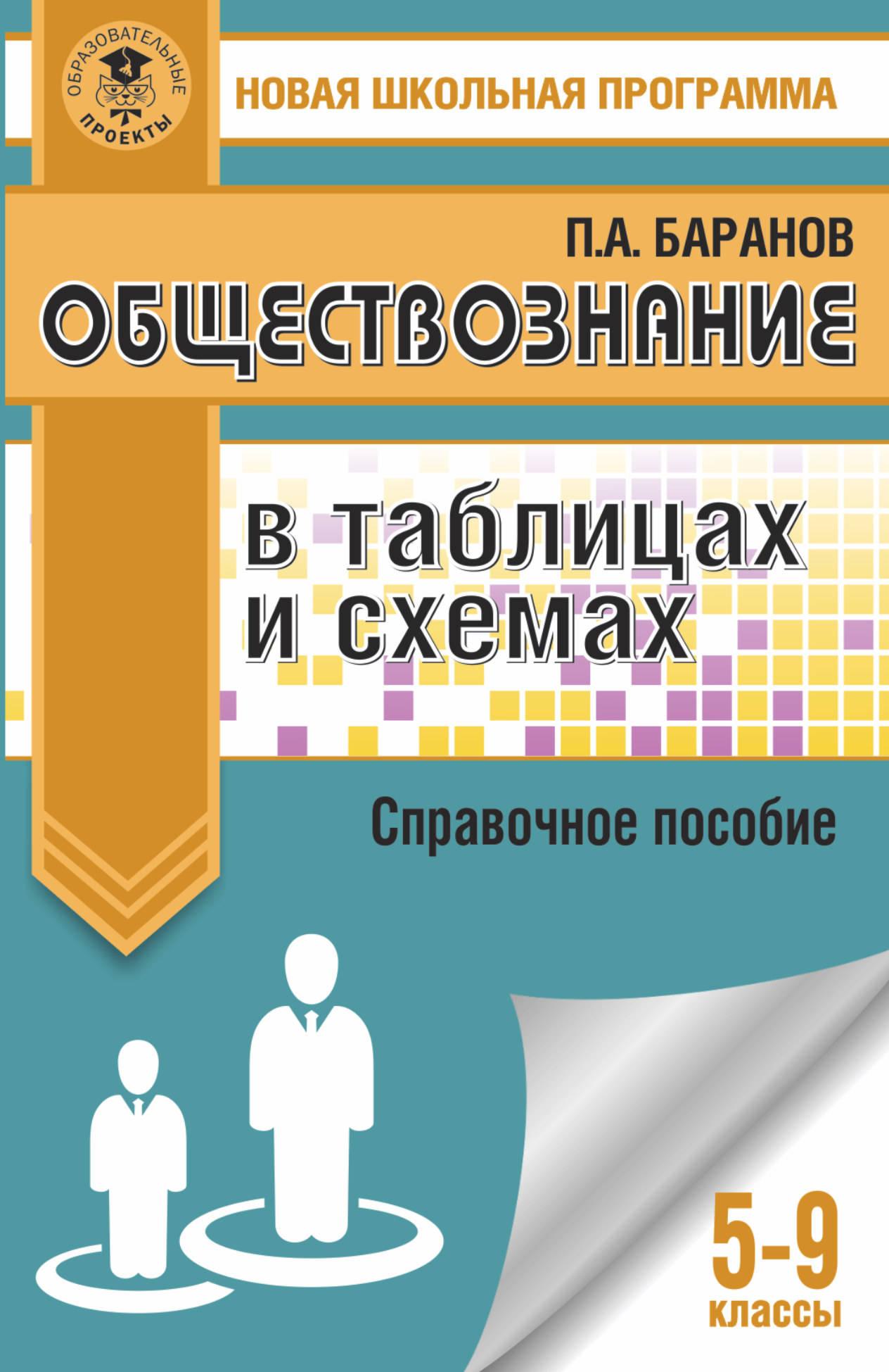 П. А. Баранов Обществознание в таблицах и схемах. 5-9 классы