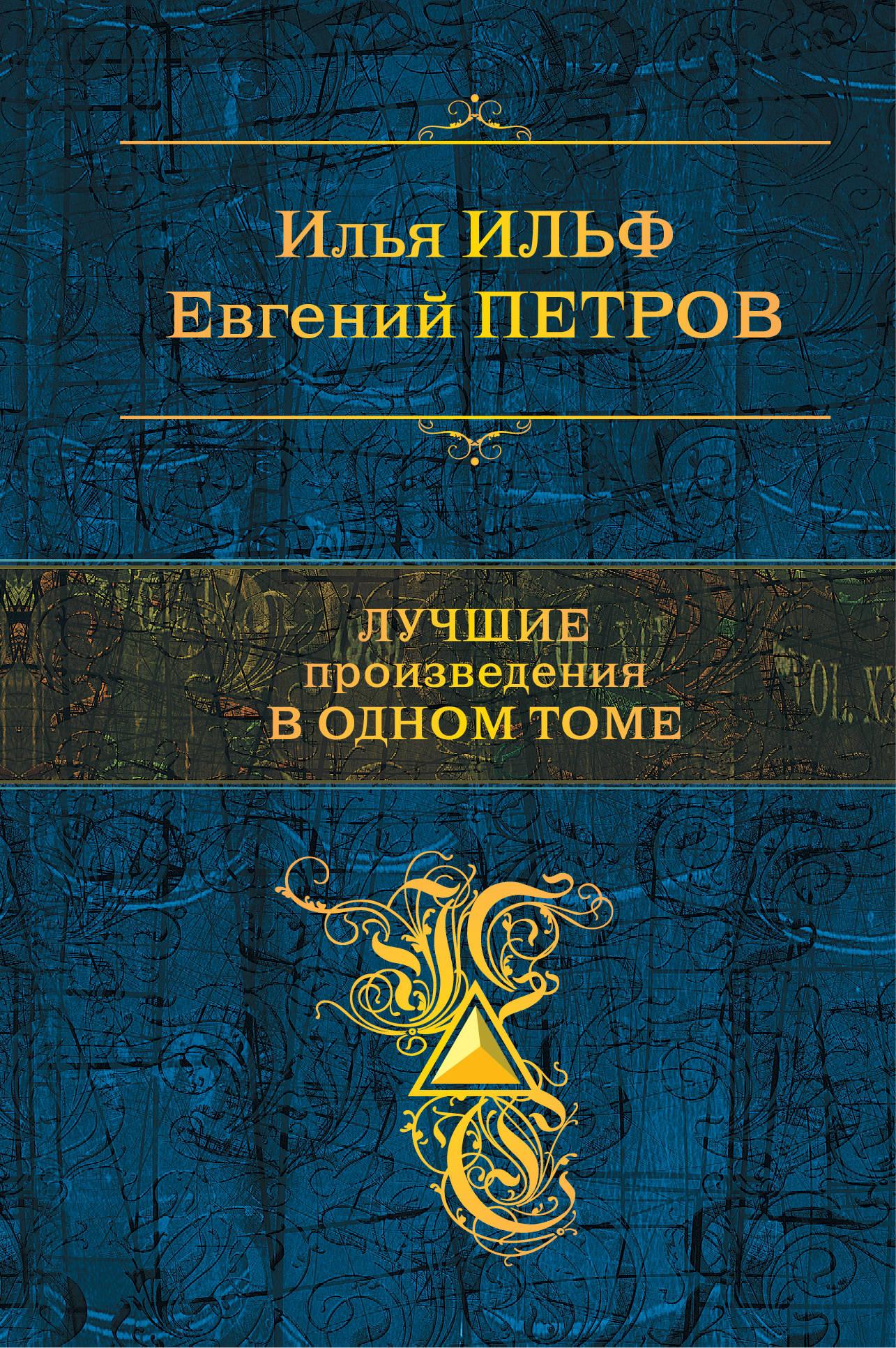 И. А. Ильф, Е. П. Петров Лучшие произведения в одном томе котельникова е а финансы