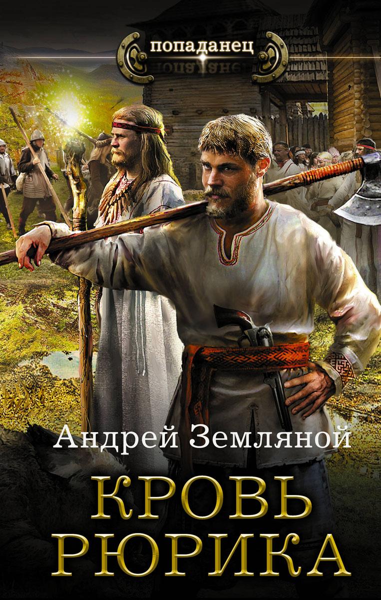 Кровь Рюрика. Андрей Земляной