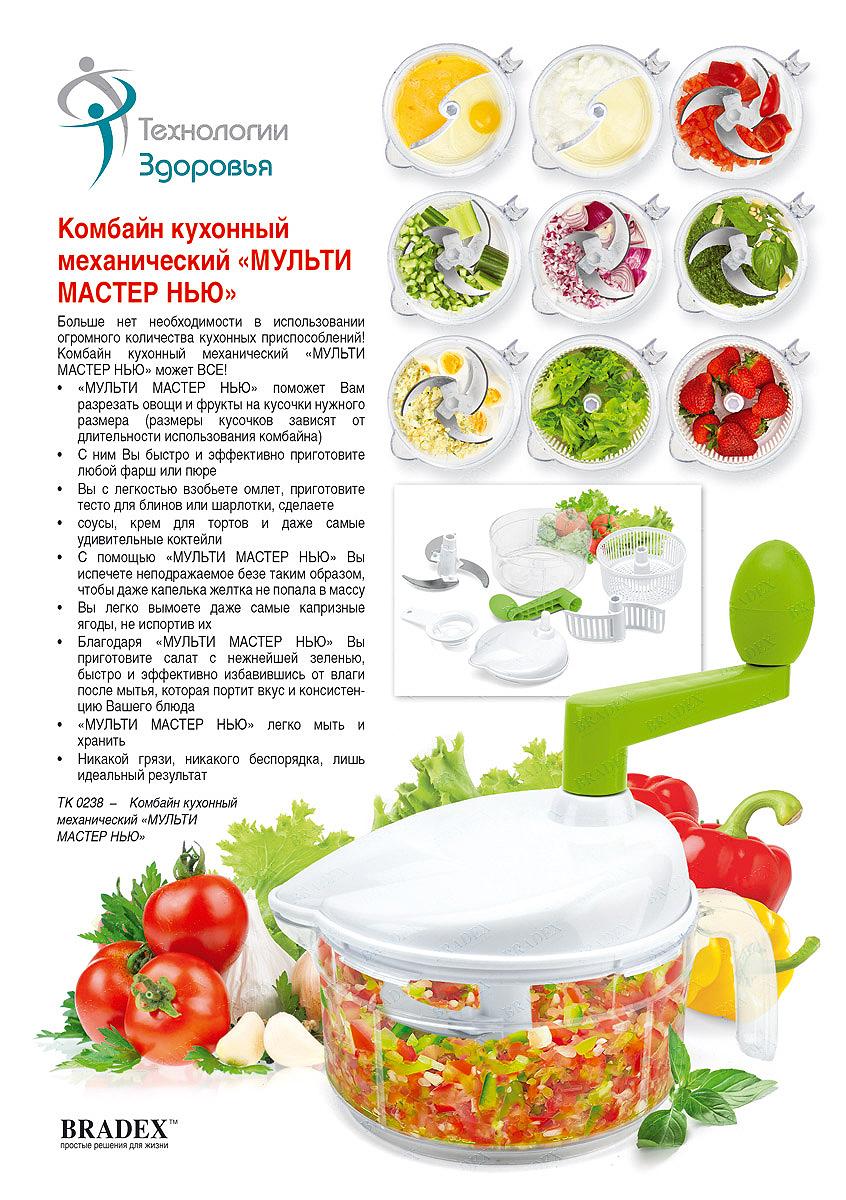Комбайн кухонный Bradex Мульти Мастер Нью механический