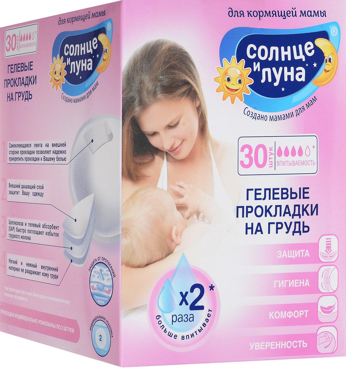 Солнце и Луна Прокладки на грудь гелевые для кормящих мам 30 шт для кормящих мам диета