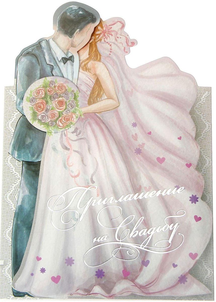 """Приглашение на свадьбу """"Разделите с нами счастье"""", 13 х 18,5 см"""