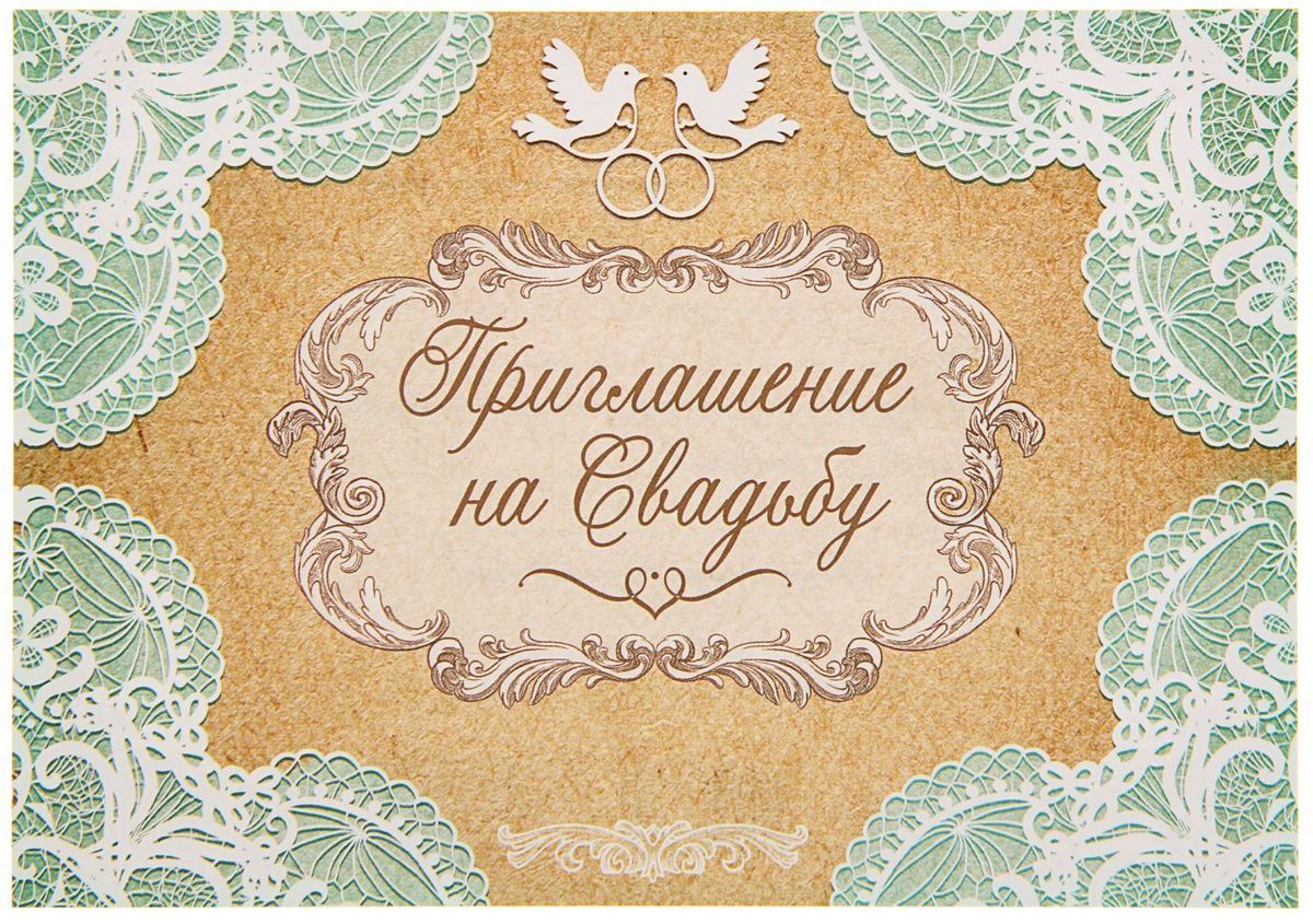 """Приглашение на свадьбу Свадьба вашей мечты """"Крафт с кружевом"""", 10,5 х15 см"""