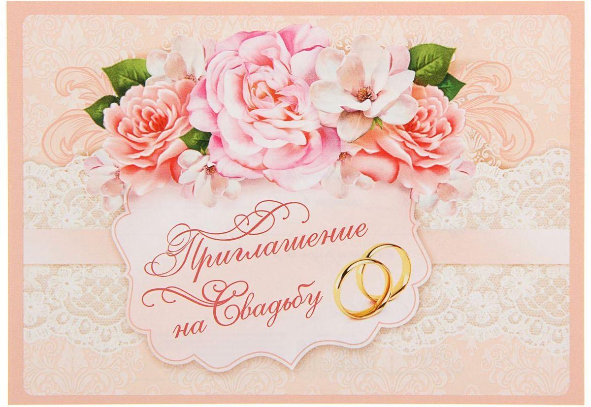 Приглашение на свадьбу Свадьба вашей мечты Цветы и кольца, 10,5 х 15 см свадьба за свадьбой