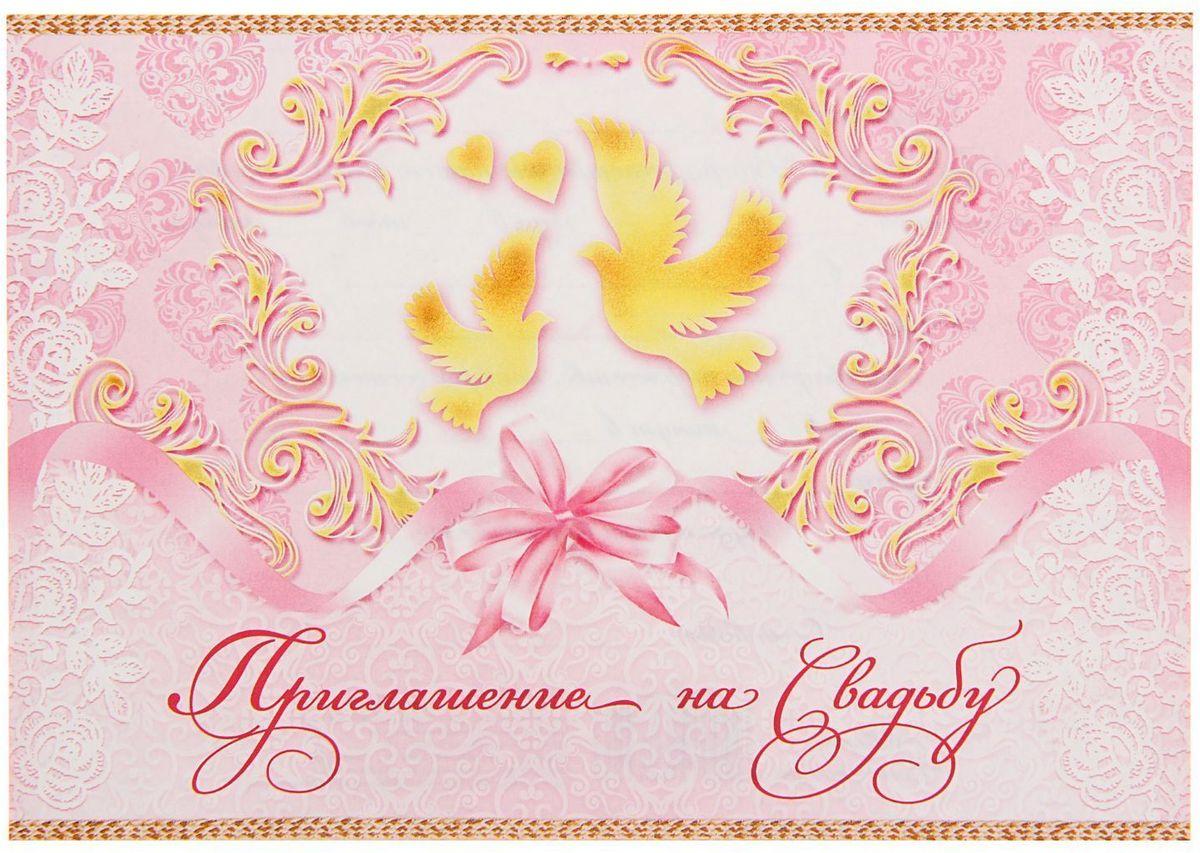 Дешевые открытки на свадьбу, голубь надписью