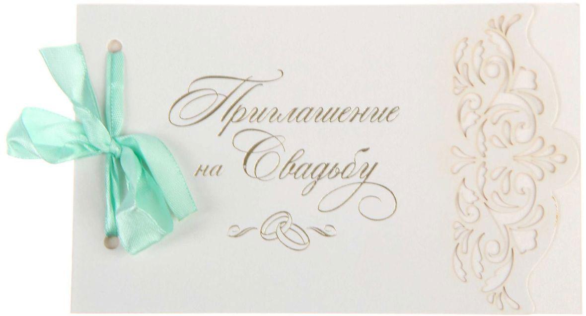 """Приглашение на свадьбу """"Свадьба Вашей мечты"""", цвет: мятный, 10,5 х 17 см"""