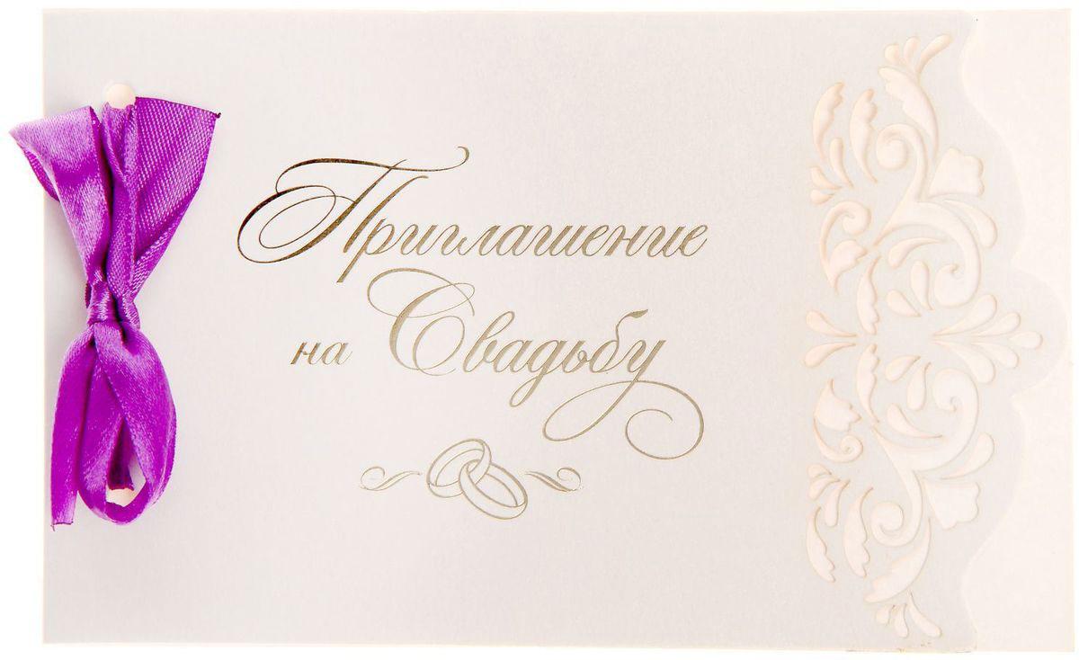 """Приглашение на свадьбу """"Свадьба Вашей мечты"""", цвет: фиолетовый, 10,5 х 17 см"""