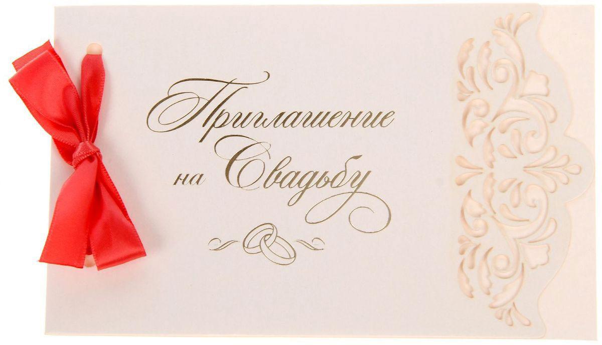 """Приглашение на свадьбу """"Свадьба Вашей мечты"""", цвет: коралловый, 10,5 х 17 см"""
