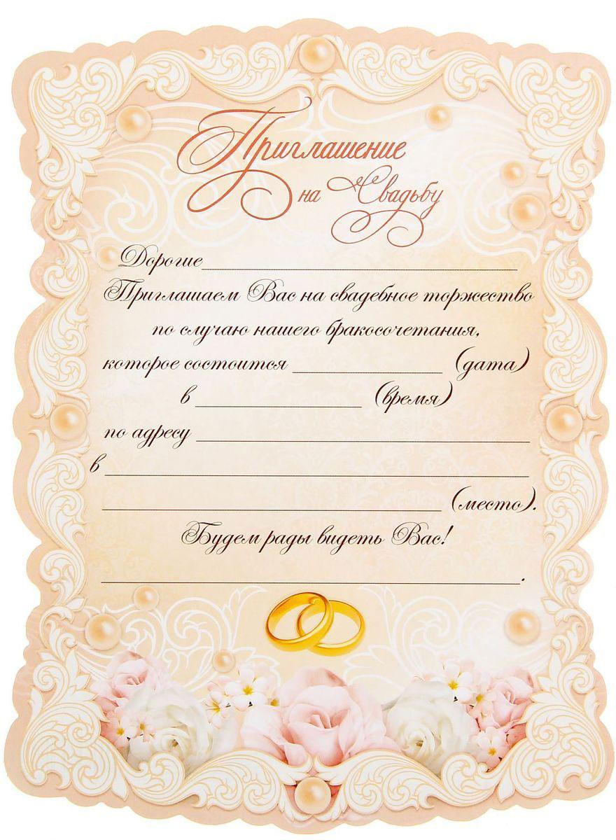 """Приглашение на свадьбу """"Кружева"""", 19 х 14 см"""