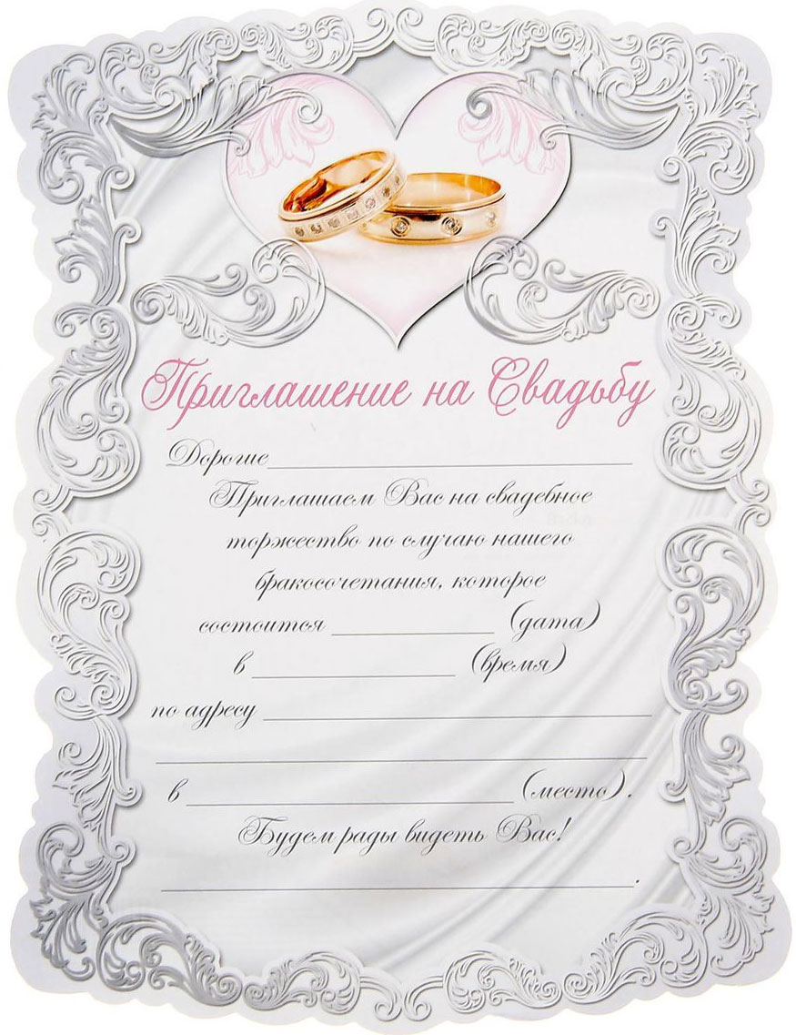 "Приглашение на свадьбу ""Классика"", 19 х 14 см"