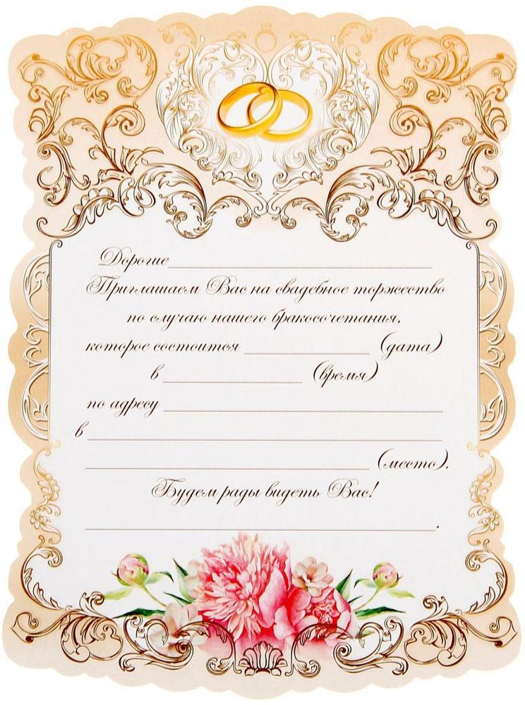 """Приглашение на свадьбу """"Цветы"""", 19 х 14 см"""