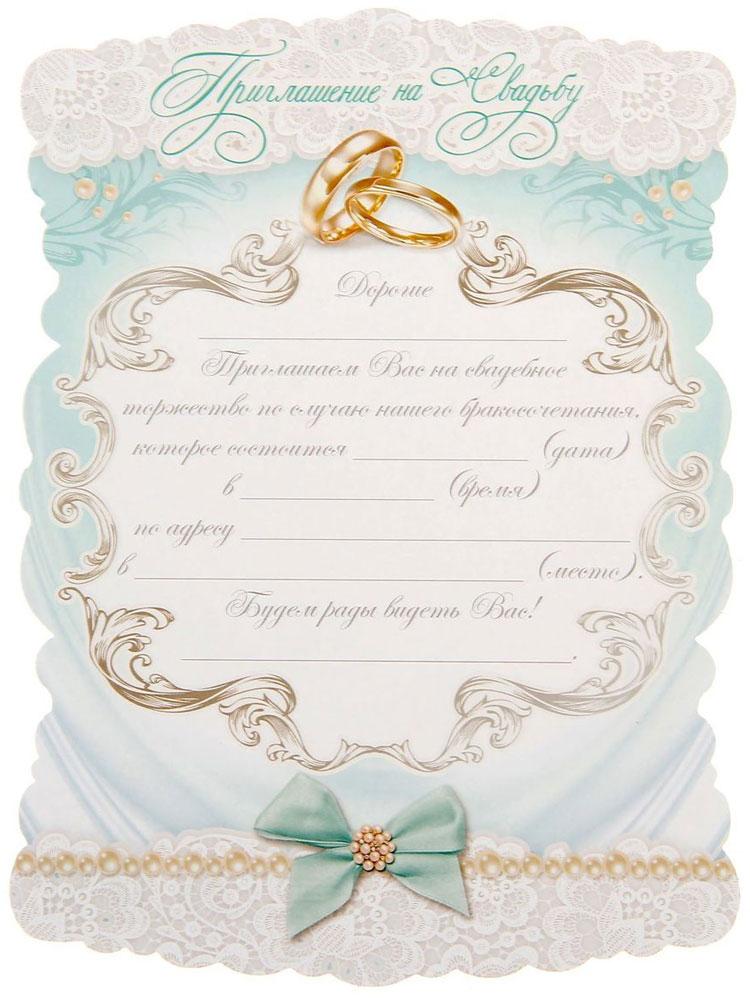 """Приглашение на свадьбу """"Тиффани"""", 19 х 14 см"""
