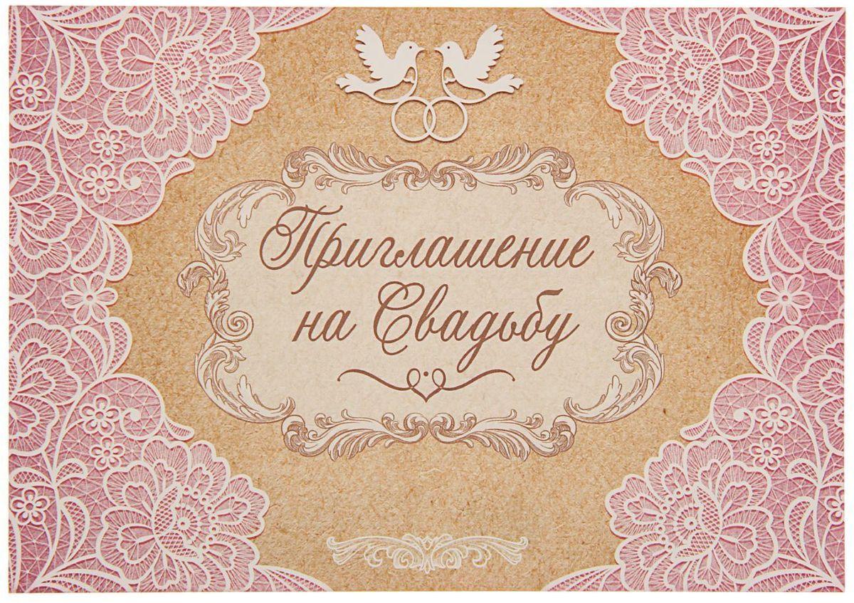 Приглашение на свадьбу Крафт с розовым кружевом, 10,5 х 15 см приглашение на свадьбу с тиснением золотом кольца