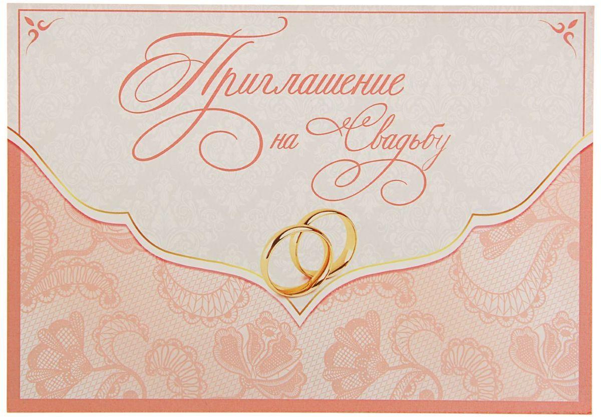 Картинки на свадьбу открытки приглашение, спокойной ночи леночка