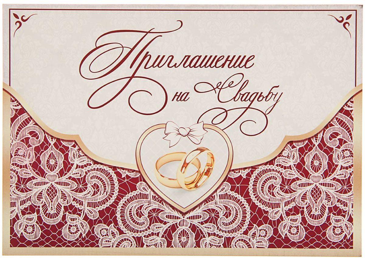 Программы пригласительных открыток на свадьбу, юбилеем