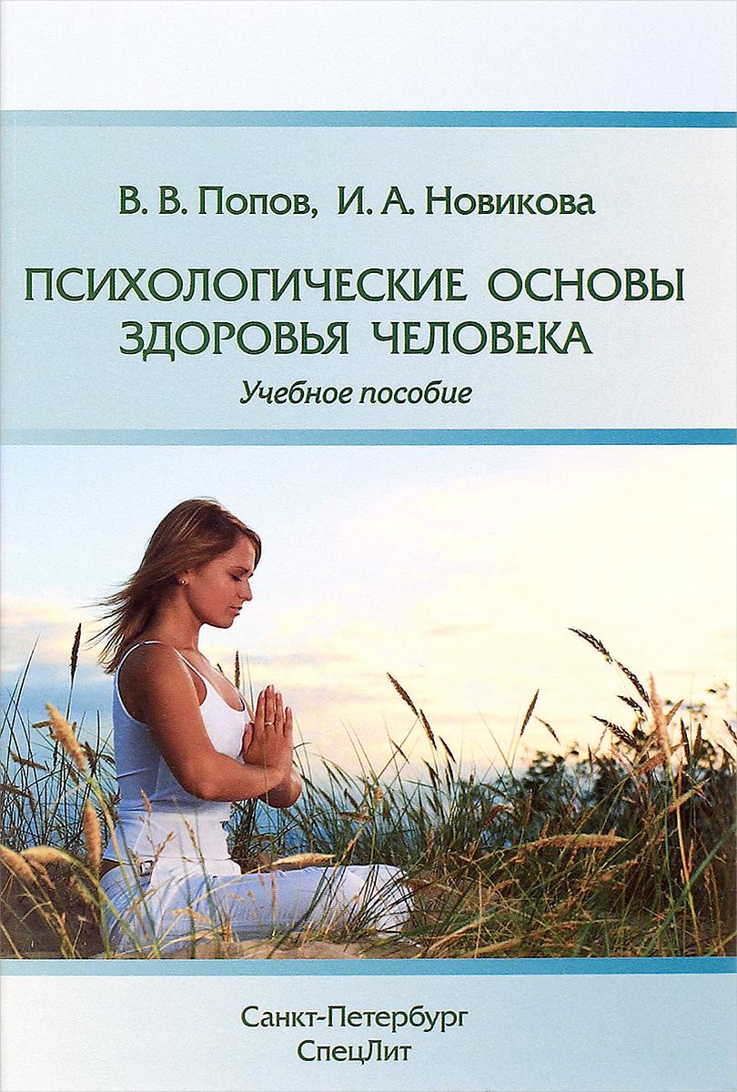 В. В. Попов, И. А. Новикова Психологические основы здоровья человека. Учебное пособие
